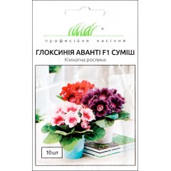 Глоксиния Аванти F1 смесь /10 семян/ *Профессиональные семена*