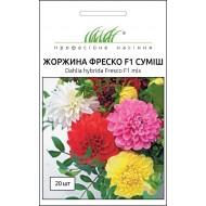 Георгина Фреска F1 смесь /20 семян/ *Профессиональные семена*