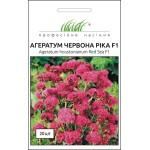 Агератум Красная река F1 /20 семян/ *Профессиональные семена*