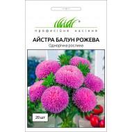 Астра Балун розовый /20 семян/ *Профессиональные семена*