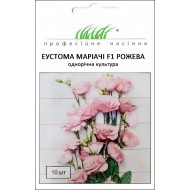 Эустома Мариачи F1 розовая /10 семян/ *Профессиональные семена*
