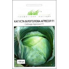 Капуста белокочанная Агрессор F1 /100 семян/ *Профессиональные семена*