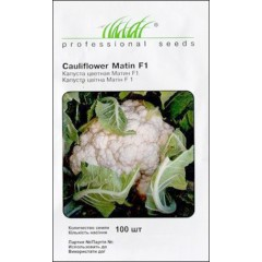 Капуста цветная Матин F1 /100 семян/ *Профессиональные семена*