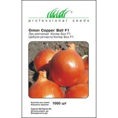 Лук Копер бол F1 /1 000 семян/ *Профессиональные семена*