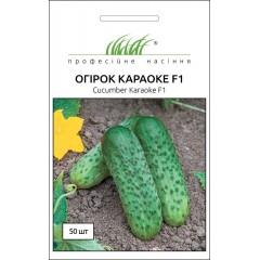 Огурец Караоке F1 /50 семян/ *Профессиональные семена*