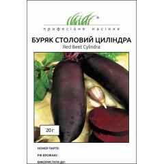 Свекла Цилиндра /20 г/ *Профессиональные семена*
