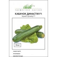 Кабачок Династия F1 /50 семян/ *Профессиональные семена*