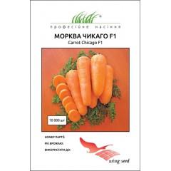 Морковь Чикаго F1 /10.000 семян/ *Профессиональные семена*