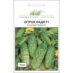 Огурец Надя F1 /50 семян/ *Профессиональные семена*