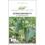 Огурец Баронет F1 /50 семян/ *Профессиональные семена*
