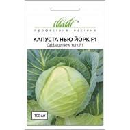 Капуста белокочанная Нью Йорк F1 /100 семян/ *Профессиональные семена*
