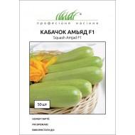 Кабачок Амьяд F1 /50 семян/ *Профессиональные семена*