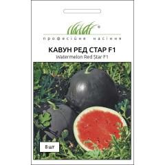 Арбуз Ред Стар F1 /8 семян/ *Профессиональные семена*