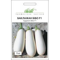 Баклажан Бибо F1 /15 семян/ *Профессиональные семена*