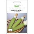 Кабачок Алия F1 /5 семян/ *Профессиональные семена*