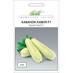 Кабачок Кавили F1 /5 семян/ *Профессиональные семена*