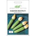 Кабачок Мостра F1 /5 семян/ *Профессиональные семена*