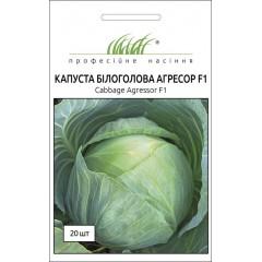 Капуста белокочанная Агрессор F1 /20 семян/ *Профессиональные семена*