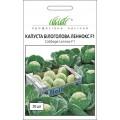 Капуста белокочанная Леннокс F1 /20 семян/ *Профессиональные семена*