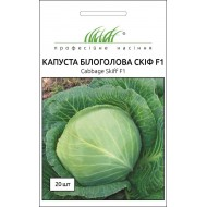 Капуста белокочанная Скиф F1 /20 семян/ *Профессиональные семена*