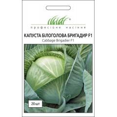 Капуста белокочанная Бригадир F1 /20 семян/ *Профессиональные семена*