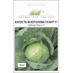 Капуста белокочанная Гигант F1 /20 семян/ *Профессиональные семена*