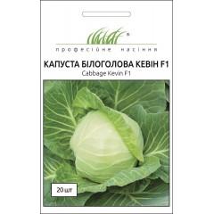 Капуста белокочанная Кевин F1 /20 семян/ *Профессиональные семена*