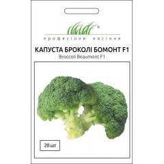 Капуста брокколи Бомонт F1 /20 семян/ *Профессиональные семена*