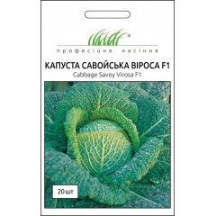 Капуста савойская Вироса F1 /20 семян/ *Профессиональные семена*