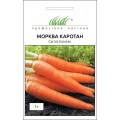 Морковь Каротан /1 г/ *Профессиональные семена*
