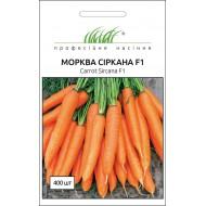 Морковь Сиркана F1 /400 семян/ *Профессиональные семена*