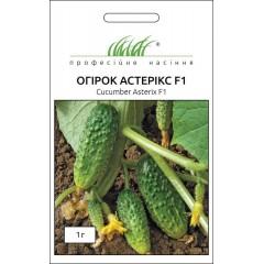 Огурец Астерикс F1 /1 г/ *Профессиональные семена*