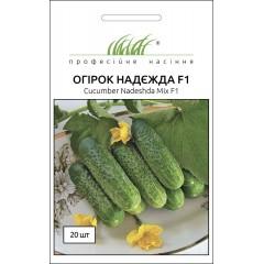 Огурец Надежда F1 /20 семян/ *Профессиональные семена*