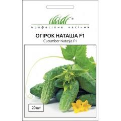Огурец Наташа F1 /20 семян/ *Профессиональные семена*