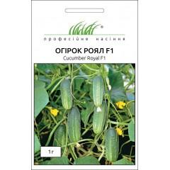 Огурец Роял F1 /1 г/ *Профессиональные семена*