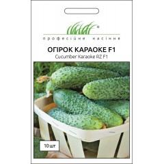 Огурец Караоке F1 /10 семян/ *Профессиональные семена*