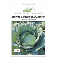 Капуста белокочанная Адаптор F1 /20 семян/ *Профессиональные семена*