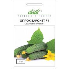 Огурец Баронет F1 /10 семян/ *Профессиональные семена*