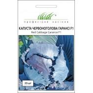 Капуста краснокочанная Гаранси F1 /20 семян/ *Профессиональные семена*