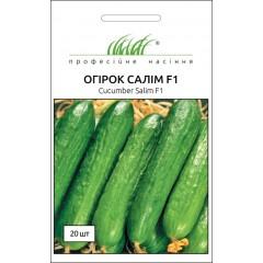 Огурец Салим F1 /10 семян/ *Профессиональные семена*