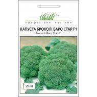Капуста брокколи Баро Стар F1 /20 семян/ *Профессиональные семена*