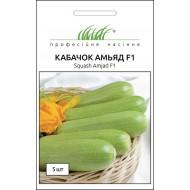 Кабачок Амьяд F1 /5 семян/ *Профессиональные семена*