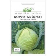 Капуста белокочанная Нью Йорк F1 /20 семян/ *Профессиональные семена*