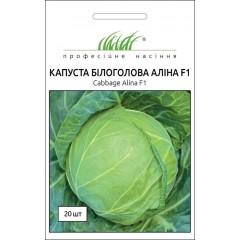 Капуста белокочанная Алина F1 /20 семян/ *Профессиональные семена*