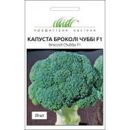 Капуста брокколи Чубби F1 /20 семян/ *Профессиональные семена*