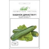 Кабачок Династия F1 /5 семян/ *Профессиональные семена*