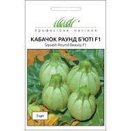 Кабачок Раунд Бьюти F1 /5 семян/ *Профессиональные семена*