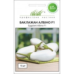 Баклажан Албино F1 /15 семян/ *Профессиональные семена*