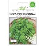 Сельдерей листовой Амстердам /0,5 г/ *Профессиональные семена*