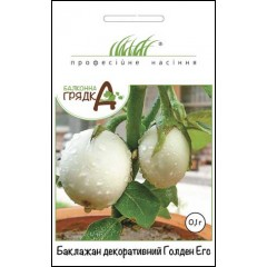 Баклажан Голден Эгс /0,1 г/ *Профессиональные семена*